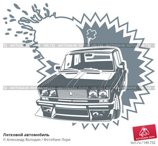 Купить «Легковой автомобиль», иллюстрация № 149732 (c) Александр Володин / Фотобанк Лори
