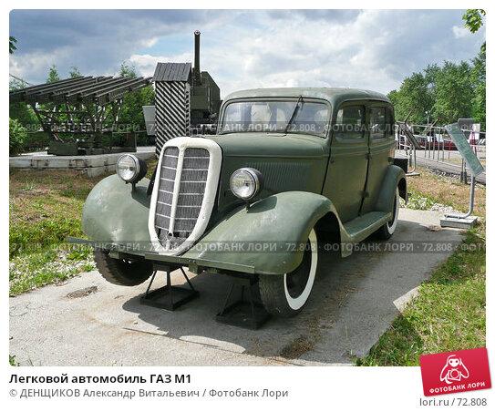 Легковой автомобиль ГАЗ М1, фото № 72808, снято 20 июня 2007 г. (c) ДЕНЩИКОВ Александр Витальевич / Фотобанк Лори