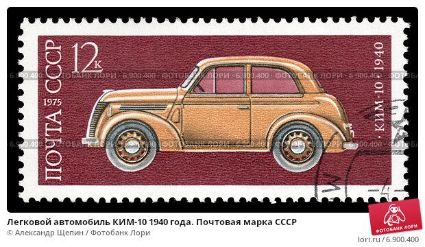 Купить «Легковой автомобиль КИМ-10 1940 года. Почтовая марка СССР», фото № 6900400, снято 9 декабря 2018 г. (c) Александр Щепин / Фотобанк Лори