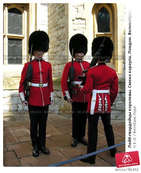 Купить «Лейб-гвардейцы королевы. Смена караула. Лондон. Великобритания», фото № 90412, снято 29 сентября 2007 г. (c) Екатерина Овсянникова / Фотобанк Лори