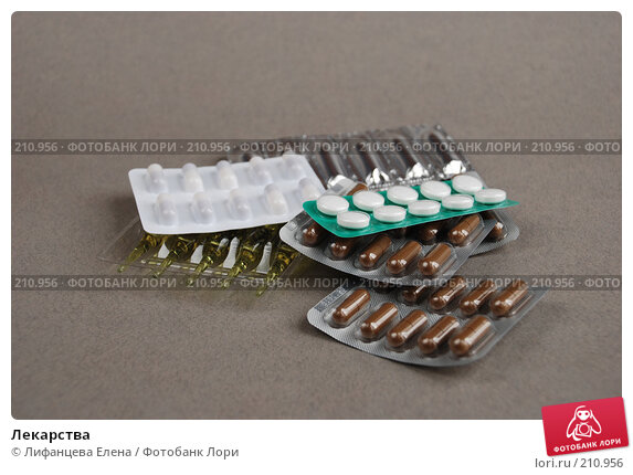 Лекарства, фото № 210956, снято 26 февраля 2008 г. (c) Лифанцева Елена / Фотобанк Лори