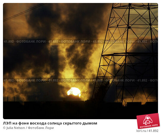 ЛЭП на фоне восхода солнца скрытого дымом, фото № 41892, снято 27 января 2007 г. (c) Julia Nelson / Фотобанк Лори