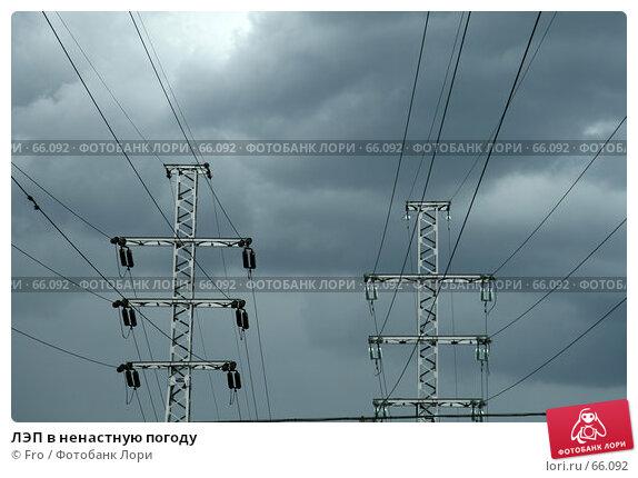 ЛЭП в ненастную погоду, фото № 66092, снято 21 июля 2007 г. (c) Fro / Фотобанк Лори