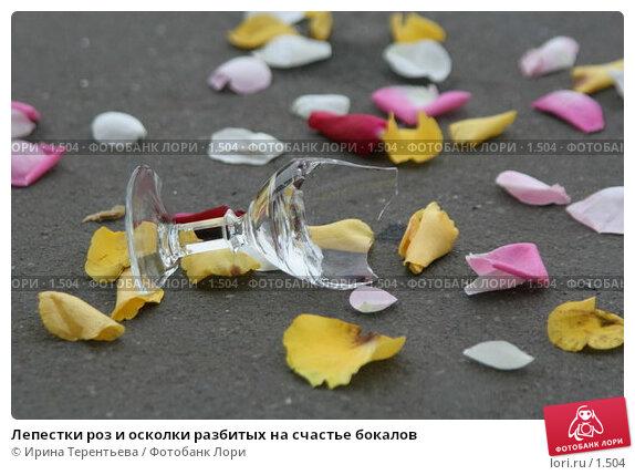 Лепестки роз и осколки разбитых на счастье бокалов, эксклюзивное фото № 1504, снято 8 октября 2005 г. (c) Ирина Терентьева / Фотобанк Лори