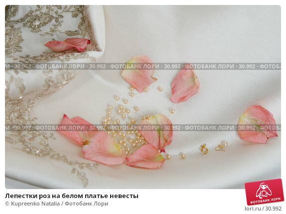 Лепестки роз на белом платье невесты, фото № 30992, снято 11 ноября 2006 г. (c) Kupreenko Natalia / Фотобанк Лори