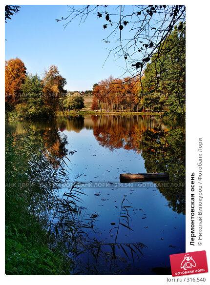 Лермонтовская осень, фото № 316540, снято 10 декабря 2016 г. (c) Николай Винокуров / Фотобанк Лори