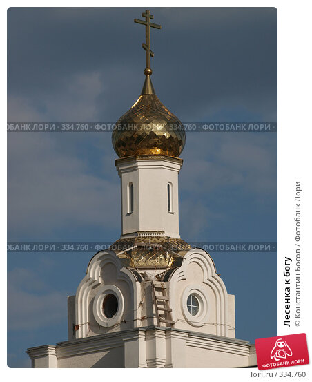Лесенка к богу, фото № 334760, снято 24 августа 2017 г. (c) Константин Босов / Фотобанк Лори