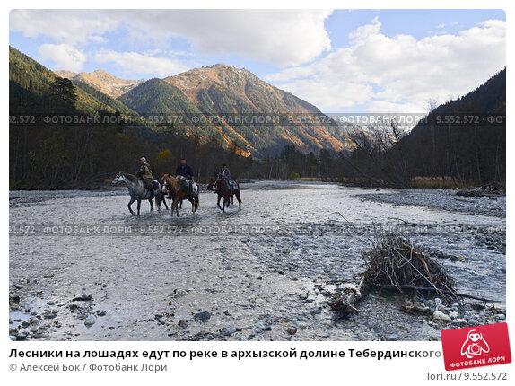 Купить «Лесники на лошадях едут по реке в архызской долине Тебердинского заповедника», фото № 9552572, снято 14 октября 2014 г. (c) Алексей Бок / Фотобанк Лори
