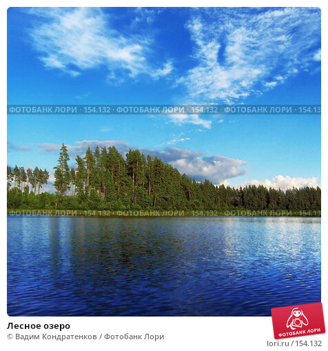 Лесное озеро, фото № 154132, снято 29 апреля 2017 г. (c) Вадим Кондратенков / Фотобанк Лори