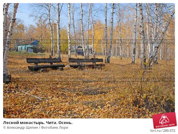 Лесной монастырь. Чита. Осень., эксклюзивное фото № 280072, снято 1 октября 2007 г. (c) Александр Щепин / Фотобанк Лори