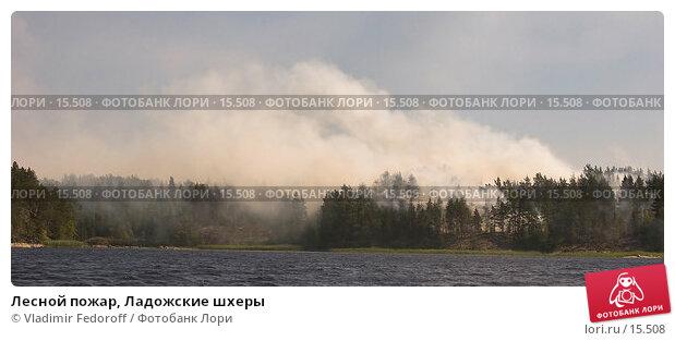 Купить «Лесной пожар, Ладожские шхеры», фото № 15508, снято 12 июля 2006 г. (c) Vladimir Fedoroff / Фотобанк Лори