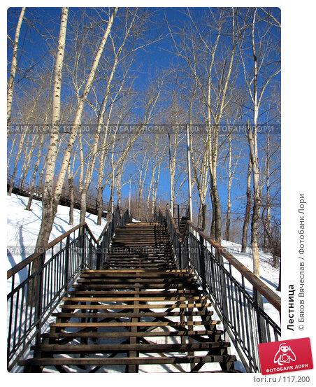 Лестница, фото № 117200, снято 11 марта 2007 г. (c) Бяков Вячеслав / Фотобанк Лори
