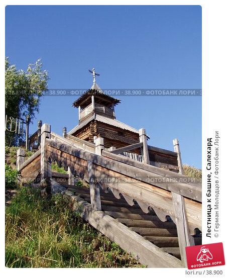 Лестница к башне, Салехард, фото № 38900, снято 26 августа 2003 г. (c) Герман Молодцов / Фотобанк Лори