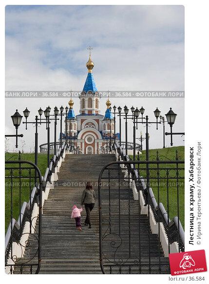 Лестница к храму, Хабаровск, эксклюзивное фото № 36584, снято 20 сентября 2005 г. (c) Ирина Терентьева / Фотобанк Лори