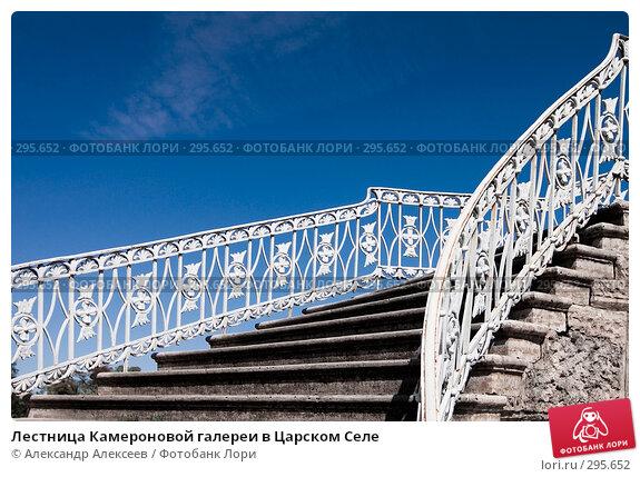 Лестница Камероновой галереи в Царском Селе, эксклюзивное фото № 295652, снято 22 мая 2008 г. (c) Александр Алексеев / Фотобанк Лори