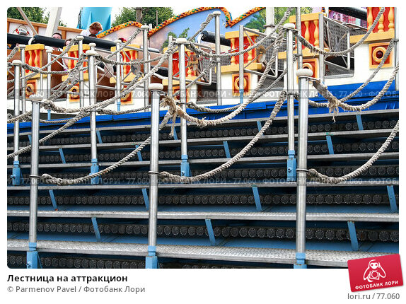 Лестница на аттракцион, фото № 77060, снято 25 августа 2007 г. (c) Parmenov Pavel / Фотобанк Лори