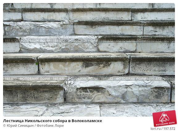 Лестница Никольского собора в Волоколамске, фото № 197572, снято 26 августа 2007 г. (c) Юрий Синицын / Фотобанк Лори