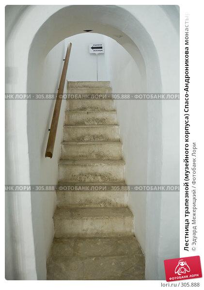 Лестница трапезной (музейного корпуса) Спасо-Андроникова монастыря, фото № 305888, снято 18 мая 2008 г. (c) Эдуард Межерицкий / Фотобанк Лори