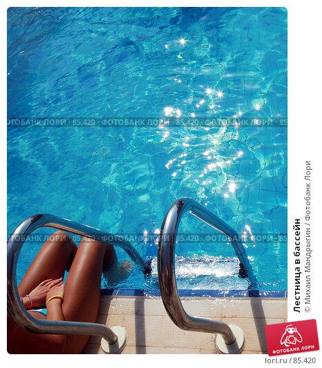 Купить «Лестница в бассейн», фото № 85420, снято 30 августа 2007 г. (c) Михаил Мандрыгин / Фотобанк Лори
