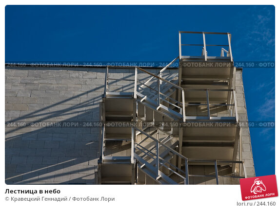 Лестница в небо, фото № 244160, снято 8 октября 2004 г. (c) Кравецкий Геннадий / Фотобанк Лори