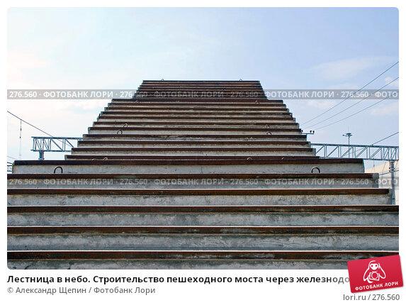 Лестница в небо. Строительство пешеходного моста через железнодорожные пути., эксклюзивное фото № 276560, снято 1 мая 2008 г. (c) Александр Щепин / Фотобанк Лори