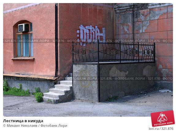 Купить «Лестница в никуда», фото № 321876, снято 28 мая 2008 г. (c) Михаил Николаев / Фотобанк Лори