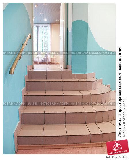 Купить «Лестница в просторном светлом помещении», фото № 96348, снято 29 сентября 2006 г. (c) only / Фотобанк Лори