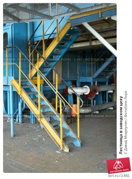 Лестница в заводском цеху, фото № 2692, снято 11 июля 2004 г. (c) Давид Мзареулян / Фотобанк Лори