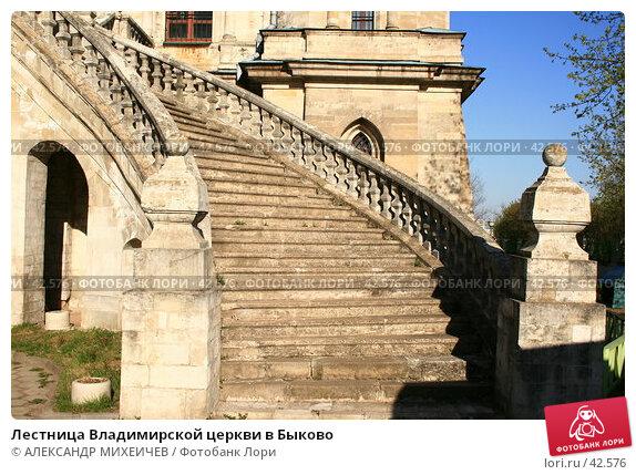 Купить «Лестница Владимирской церкви в Быково», фото № 42576, снято 6 мая 2007 г. (c) АЛЕКСАНДР МИХЕИЧЕВ / Фотобанк Лори