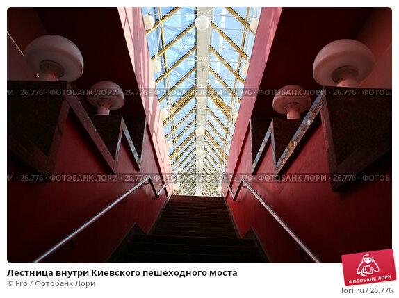 Лестница внутри Киевского пешеходного моста, фото № 26776, снято 25 марта 2007 г. (c) Fro / Фотобанк Лори