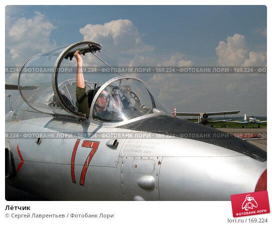 Лётчик, фото № 169224, снято 5 июля 2003 г. (c) Сергей Лаврентьев / Фотобанк Лори