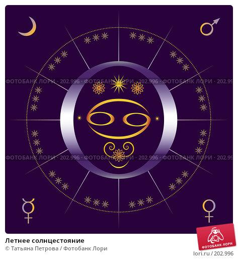 Купить «Летнее солнцестояние», иллюстрация № 202996 (c) Татьяна Петрова / Фотобанк Лори