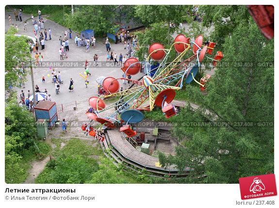 Летние аттракционы, фото № 237408, снято 10 июля 2004 г. (c) Илья Телегин / Фотобанк Лори