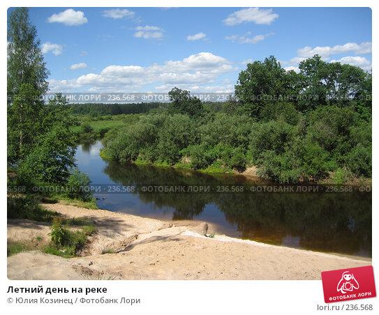 Купить «Летний день на реке», фото № 236568, снято 16 июня 2007 г. (c) Юлия Козинец / Фотобанк Лори