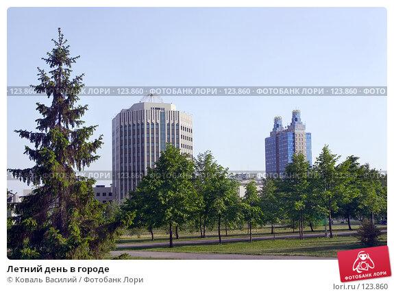 Летний день в городе, фото № 123860, снято 4 июня 2006 г. (c) Коваль Василий / Фотобанк Лори