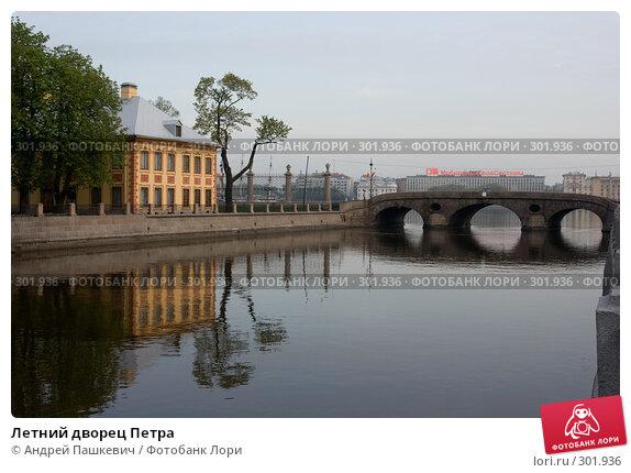 Летний дворец Петра, фото № 301936, снято 8 мая 2008 г. (c) Андрей Пашкевич / Фотобанк Лори