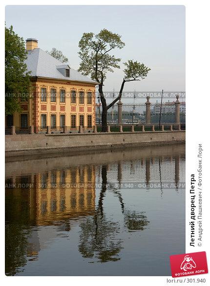 Летний дворец Петра, фото № 301940, снято 8 мая 2008 г. (c) Андрей Пашкевич / Фотобанк Лори