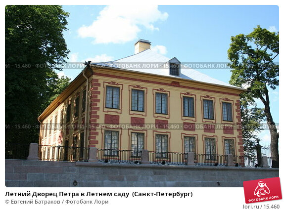 Летний Дворец Петра в Летнем саду  (Санкт-Петербург), фото № 15460, снято 11 августа 2006 г. (c) Евгений Батраков / Фотобанк Лори