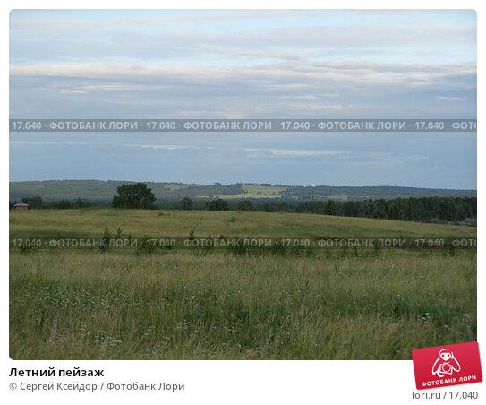 Летний пейзаж, фото № 17040, снято 2 июля 2006 г. (c) Сергей Ксейдор / Фотобанк Лори