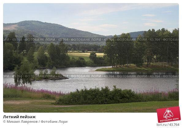 Летний пейзаж, фото № 43764, снято 21 июля 2006 г. (c) Михаил Лавренов / Фотобанк Лори