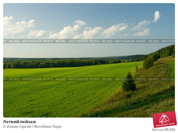 Летний пейзаж, фото № 85092, снято 26 августа 2007 г. (c) Ильин Сергей / Фотобанк Лори