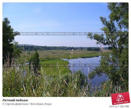 Летний пейзаж, фото № 126748, снято 1 августа 2007 г. (c) Сергей Девяткин / Фотобанк Лори