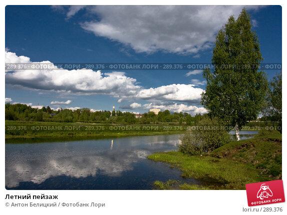 Летний пейзаж, фото № 289376, снято 17 мая 2008 г. (c) Антон Белицкий / Фотобанк Лори