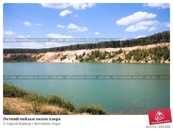 Летний пейзаж около озера, фото № 243656, снято 23 июня 2007 г. (c) Сергей Байков / Фотобанк Лори