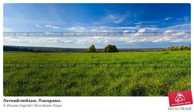 Летний пейзаж. Панорама., фото № 88628, снято 24 апреля 2017 г. (c) Ильин Сергей / Фотобанк Лори