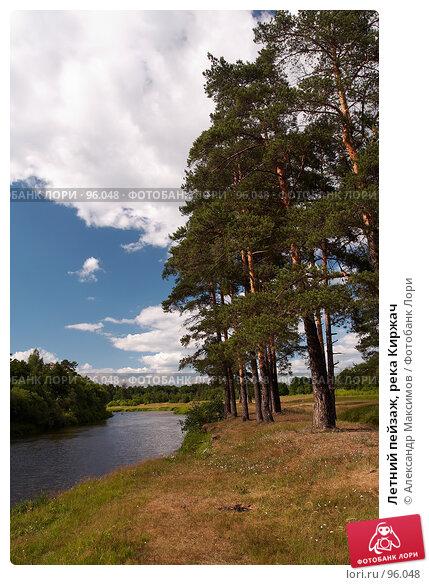 Летний пейзаж, река Киржач, фото № 96048, снято 2 июля 2006 г. (c) Александр Максимов / Фотобанк Лори