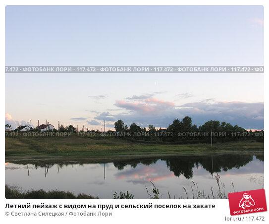 Летний пейзаж с видом на пруд и сельский поселок на закате, фото № 117472, снято 21 июля 2007 г. (c) Светлана Силецкая / Фотобанк Лори