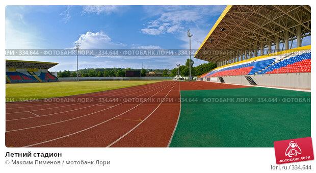 Летний стадион, фото № 334644, снято 14 июня 2008 г. (c) Максим Пименов / Фотобанк Лори