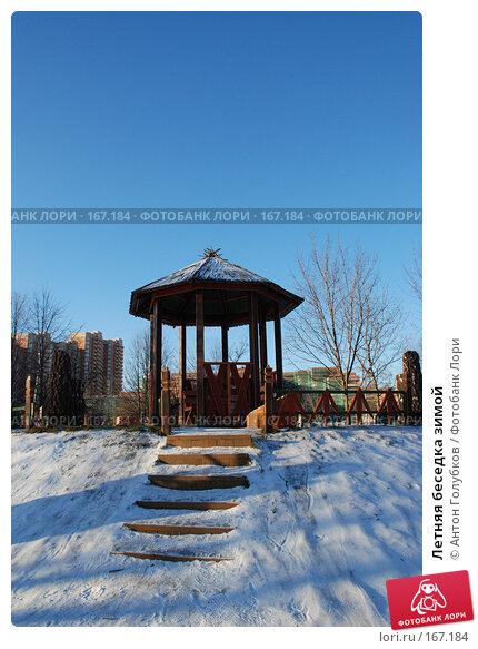 Летняя беседка зимой, фото № 167184, снято 3 января 2008 г. (c) Антон Голубков / Фотобанк Лори