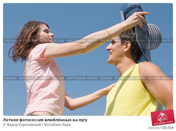 Летняя фотосессия влюблённых на лугу, фото № 330564, снято 22 июня 2008 г. (c) Федор Королевский / Фотобанк Лори